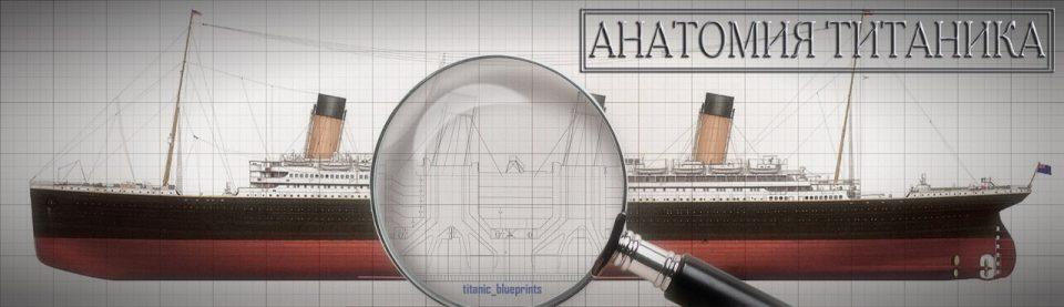 """Анатомия """"Титаника"""""""